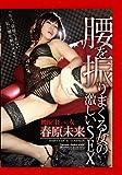 腰を振りまくる女の激しいSEX 春原未来 [DVD]
