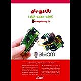 رازبري باي ( تعلم - صمم - ابتكر) (Arabic Edition)