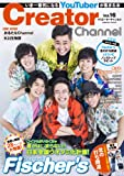 Creator Channel Vol.16 (COSMIC MOOK)