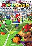 マリオテニスOPEN―任天堂公式ガイドブック NINTENDO3DS (ワンダーライフスペシャル NINTENDO 3DS任天堂公式ガイドブッ)