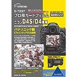 ETSUMI 液晶保護フィルム プロ用ガードフィルムAR Nikon D4S/D4専用 E-7237