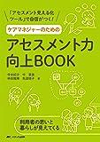 ケアマネジャーのためのアセスメント力向上BOOK: 「アセスメント見える化ツール」で自信がつく!