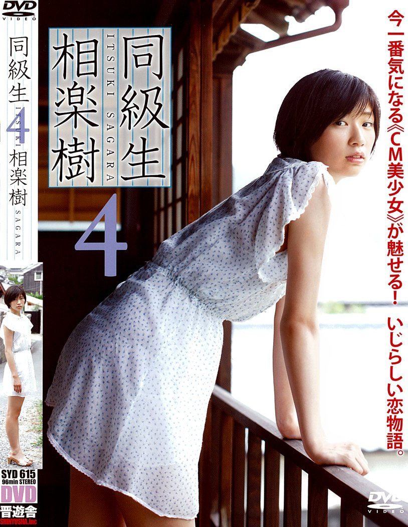 DVD「同級生4」のジャケットの相楽樹