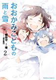 おおかみこどもの雨と雪(2) (角川コミックス・エース)