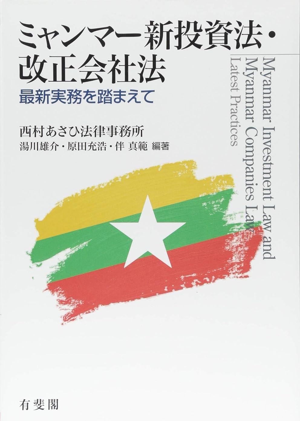 バンジージャンプポップ対角線現代中国法入門 第7版 (外国法入門双書)