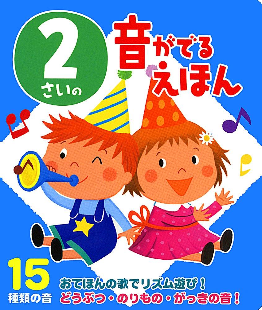 Read Online 2sai no oto ga deru ehon : 15 shurui no oto. pdf epub