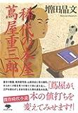 文庫 稀代の本屋 蔦屋重三郎 (草思社文庫)