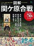 図解 関ヶ原合戦 (エイムック 4056)