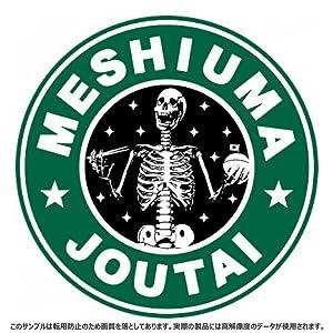 AA骸骨メシウマコーヒー Tシャツ(ライトイエロー) M