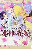 邪神の花嫁 (4) (Cheeseフラワーコミックス)