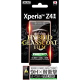 レイ・アウト Xperia Z4 フィルム ( SO-03G / SOV31 )  9H耐衝撃・反射防止・防指紋ガラスコートフィルム RT-XZ4FT/U1