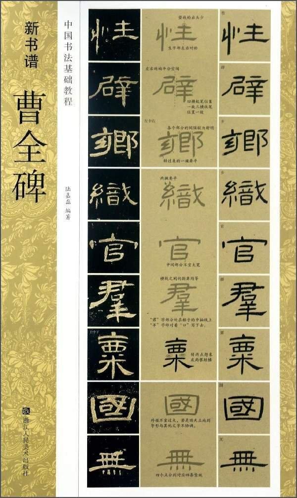 曹全碑(中国书法基础教程)/新书谱 PDF