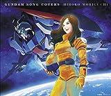 【メーカー特典あり】 GUNDAM SONG COVERS(メーカー特典:ジャケットイラストA4クリアファイル付き)