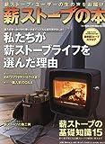 薪ストーブの本 vol.10 (CHIKYU-MARU MOOK 別冊夢の丸太小屋に暮らす)