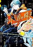 神代三鈴の瞬き(1) (Gファンタジーコミックス)