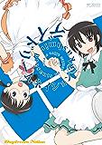 デイドリームネイション 3 (MFコミックス アライブシリーズ)