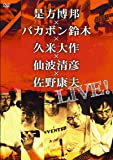 是方博邦×バカボン鈴木×久米大作×仙波清彦×佐野康夫 LIVE! [DVD]
