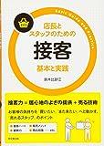 店長とスタッフのための 接客 基本と実践 (DO BOOKS)