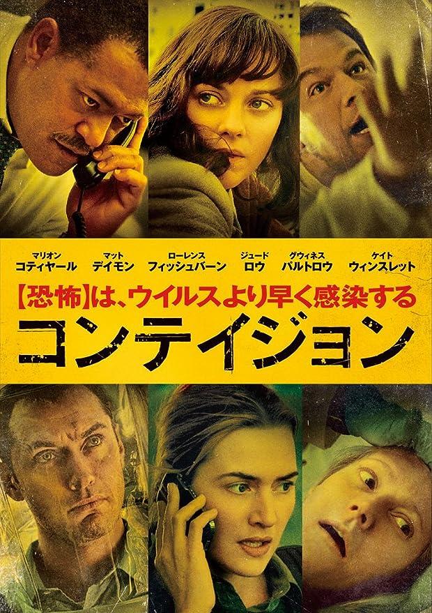 Amazon | コンテイジョン [DVD] | 映画