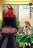 魔法使いの嫁 8 (コミックブレイド)