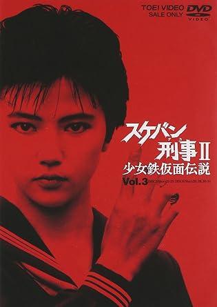 スケバン 刑事 2 「スケバン刑事2 少女鉄仮面伝説」セレクション