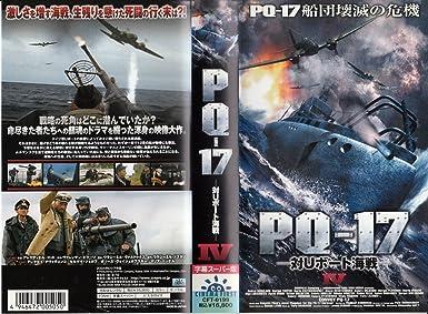 Amazon.co.jp: PQ-17-対Uボート...
