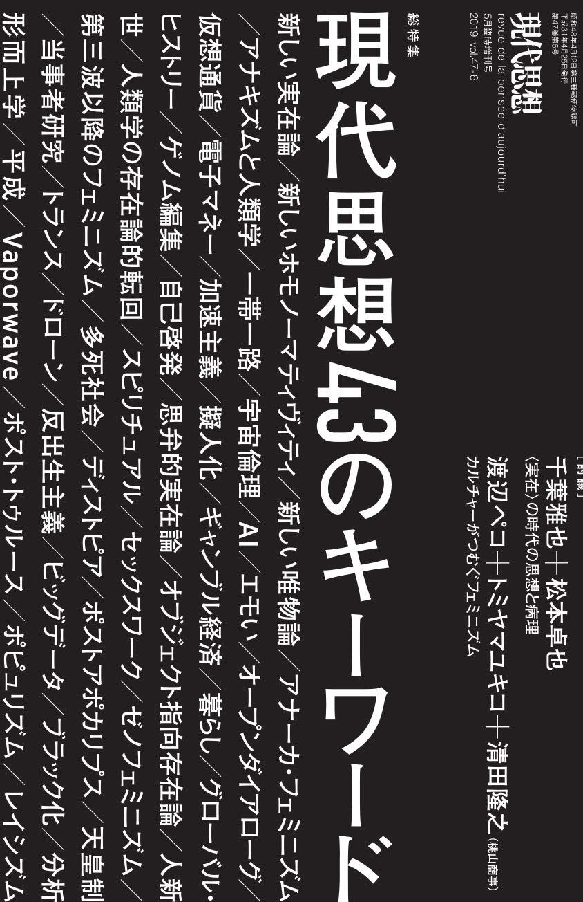 20190425『現代思想』2019年5月臨時増刊号表紙