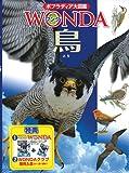 鳥 (ポプラディア大図鑑WONDA)