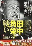 田中角栄の戦い 分裂選挙 (My First Big SPECIAL さいとう・たかをPREMIU)