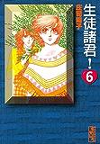 生徒諸君!(6) (デザートコミックス)