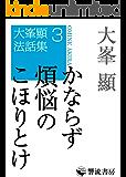 かならず煩悩のこほりとけ 大峯顯法話集 (響流選書)