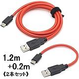 ルートアール 高速充電対応 USB Type-Cケーブル 1.2m+0.2mセット RC-HCAC1202R