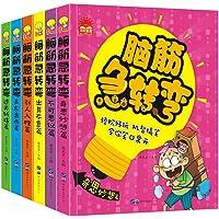全套6册脑筋急转弯小学注音版6-12岁 儿童智力专注力训练思维游戏书大全集7-8-9岁小学生智力开发益智书籍1-2-3年级课外书迷语图书