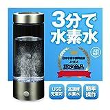 水素水 生成器 充電式 【圧倒的な速さ!たった2分でできる高濃度 水素水 !】「1年保証付」
