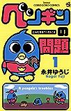 ペンギンの問題(1) (てんとう虫コミックス)
