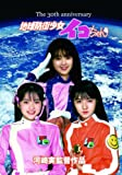 地球防衛少女イコちゃん 30周年記念盤 [DVD]