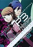 ペルソナ3(2) (電撃コミックス)