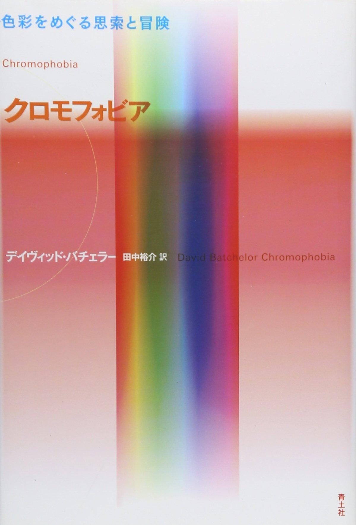 Read Online Kuromofobia : Shikisai o meguru shisaku to bōken pdf