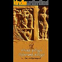 உ.வே.சா. படைப்புகள் - சங்கத் தமிழும் பிற்காலத் தமிழும் (Tamil Edition)
