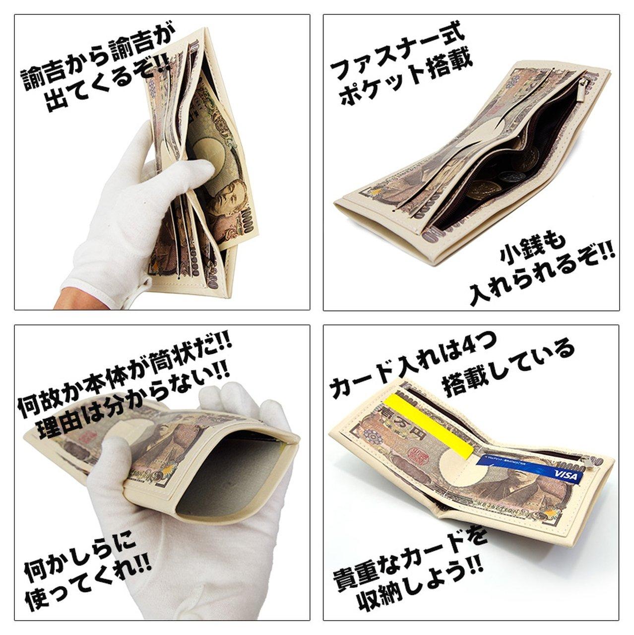 2427759b9e45 Amazon | GoodsLand 【リアル】 一万円 二つ折り 財布 メンズ 小銭 入れ フェイク レザー 福沢 諭吉 プレゼント  GD-YUKICHI | バッグ・財布 | おもちゃ