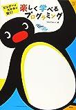 ピングーがスマホで動く!  楽しく学べるプログラミング (Mart Educational BOOKS Vol. 1)