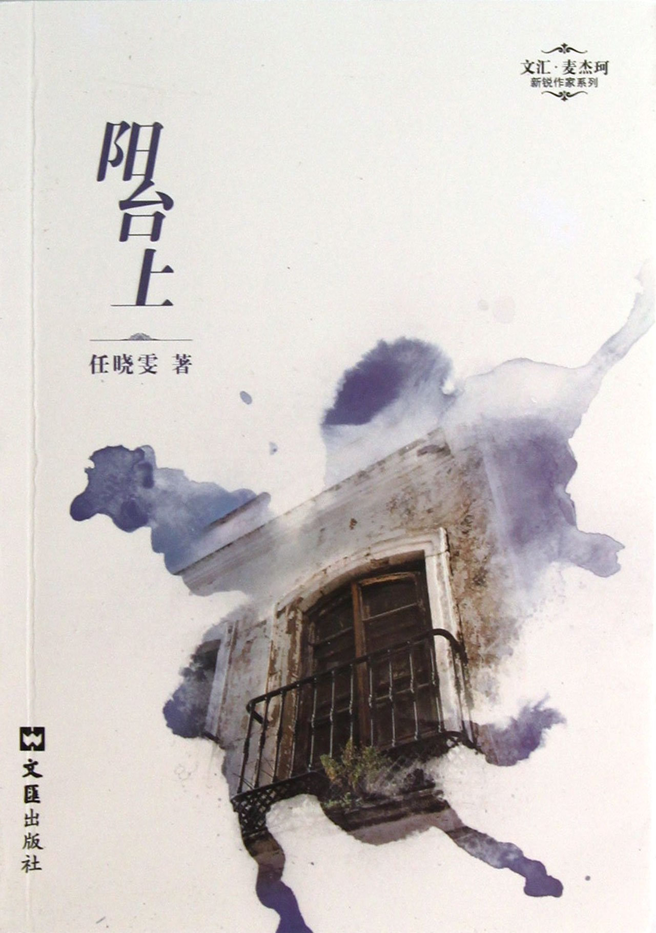 Read Online On the Balcony (Chinese Edition) pdf epub