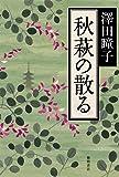 秋萩の散る (文芸書)