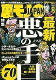裏モノ JAPAN (ジャパン) 2013年 08月号 [雑誌]