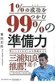 1%の成功をつかむ、99%の「準備力」