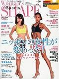 Woman's SHAPE & Sports (ウーマンズシェイプアンドスポーツ) 2013年 12月号 [雑誌]