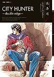 シティーハンター -ダブル・エッジ- 北条司 Short Stories Vol.1