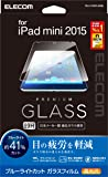 エレコム iPad mini4 液晶保護フィルム リアルガラス仕様 ブルーライトカット TB-A15SFLGGBL