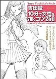 吉田徹 10分で女性を描くコツ250 (玄光社MOOK)