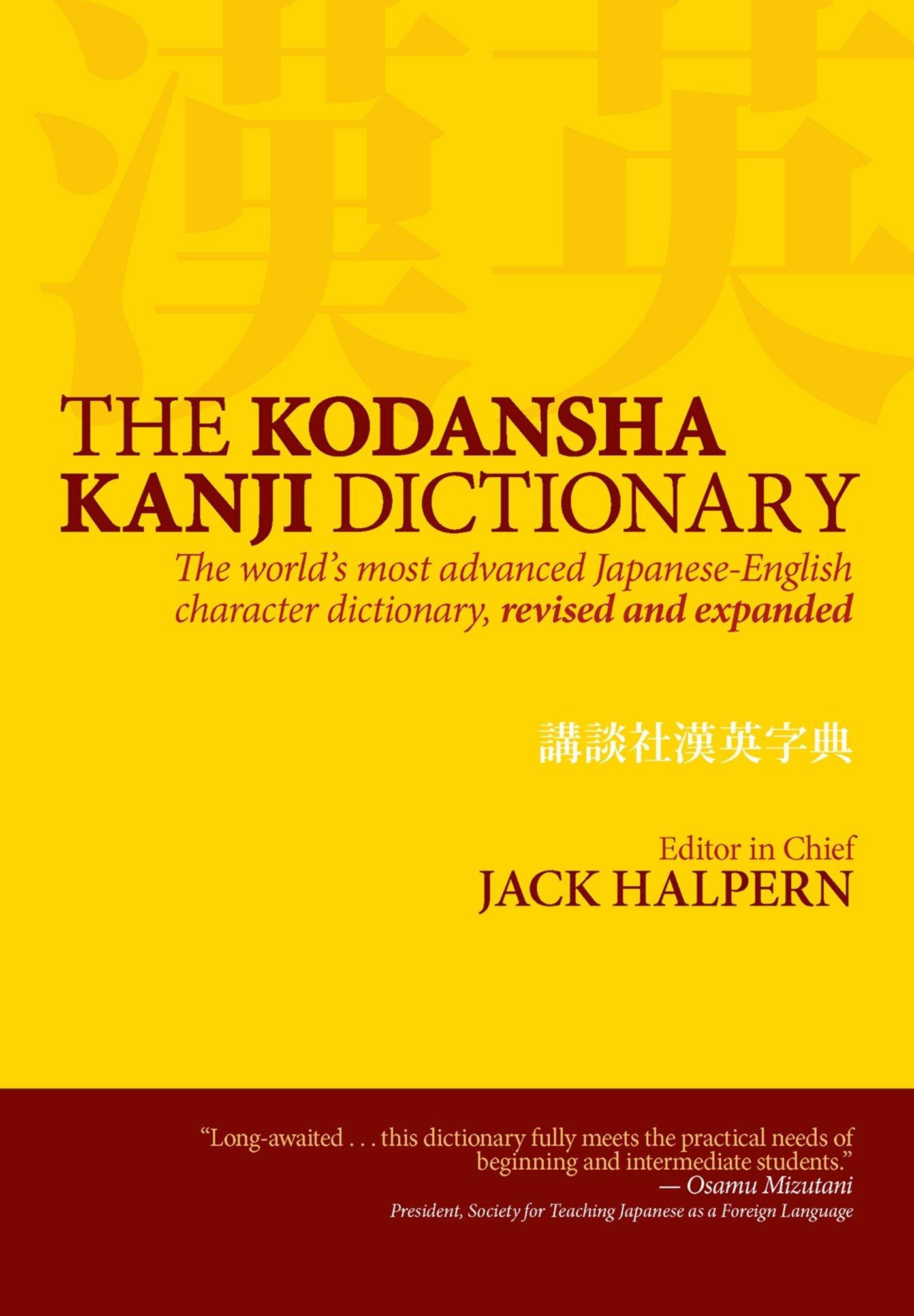 The Kodansha Kanji Dictionary